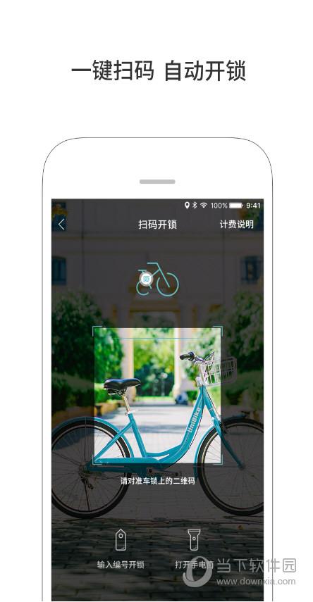 由你单车 V2.1.0 安卓版截图2