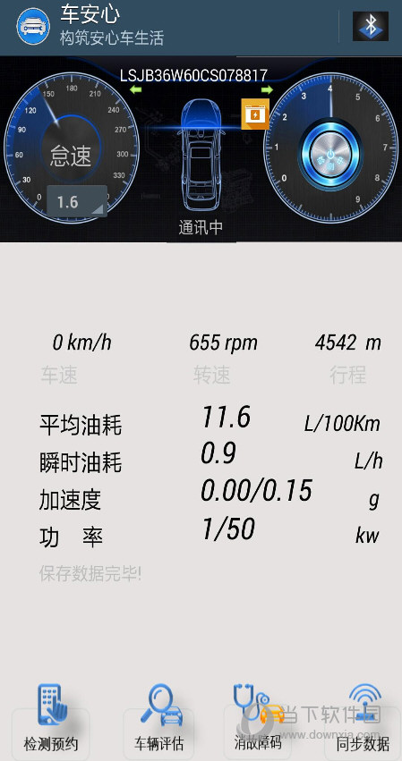 车安心 V8.8 安卓版截图2
