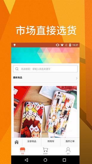 旺铺行 V1.5.1 安卓版截图3