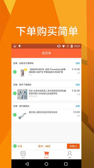 旺铺行 V1.5.1 安卓版截图4
