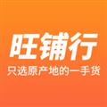 旺铺行 V1.5.1 安卓版