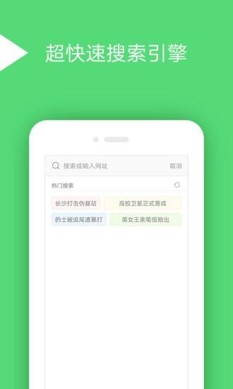 绿茶浏览器去广告版 V5.3.9 安卓版截图4