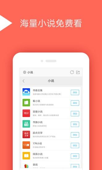 绿茶浏览器去广告版 V5.3.9 安卓版截图3