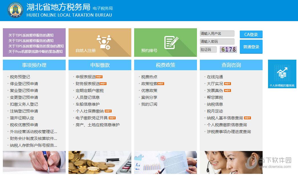 湖北省地方税务局电子税务局系统