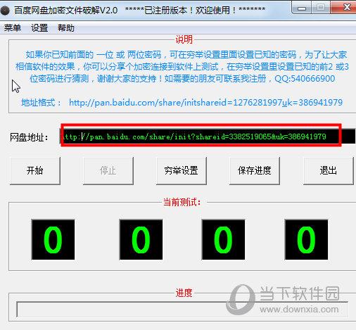 百度网盘加密文件破解V2.0破解版