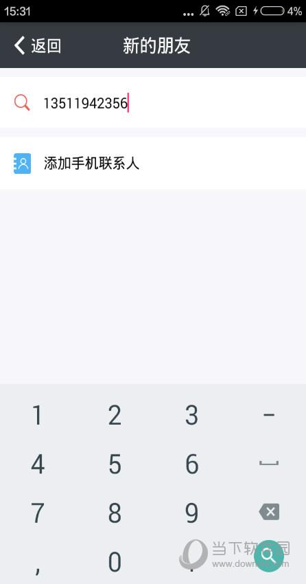品材宝 V1.3.3 安卓版截图4