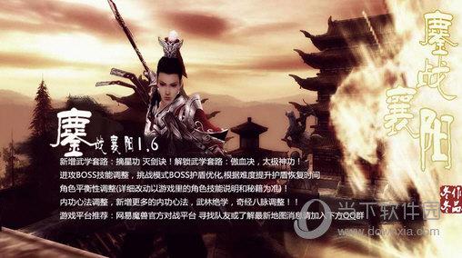 鏖战襄阳1.6破解版