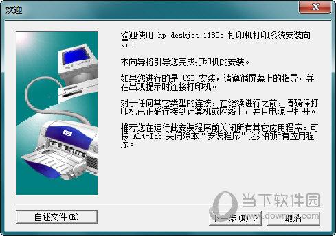 HP1180c驱动下载