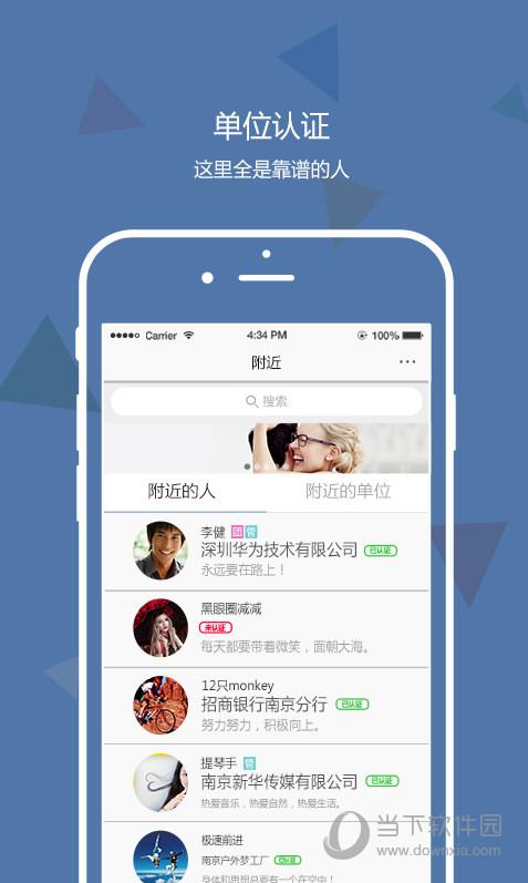 团团聚app