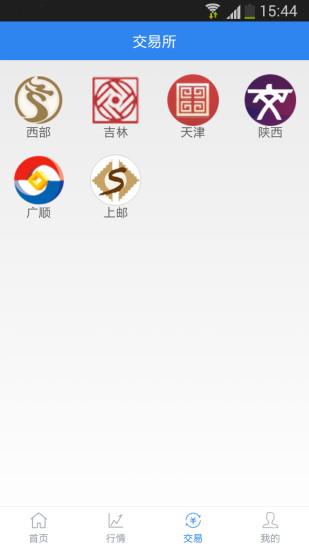 邮币资讯 V4.0.8 安卓版截图4