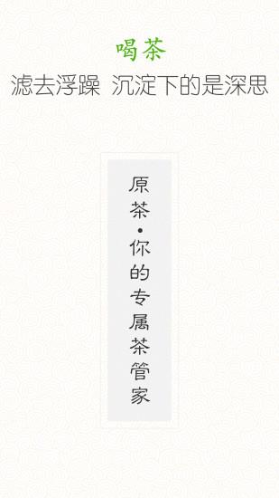 原茶 V0.5.1 安卓版截图1