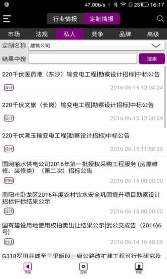 紫云情报 V4.0.8 安卓版截图3