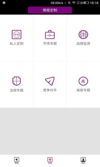 紫云情报 V4.0.8 安卓版截图4