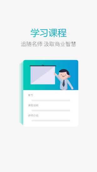 华企帮 V1.4.0 安卓版截图3
