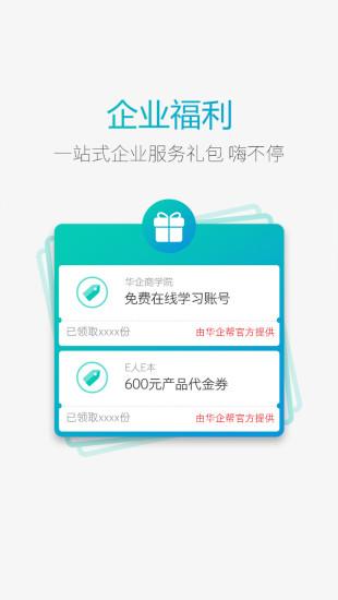 华企帮 V1.4.0 安卓版截图2