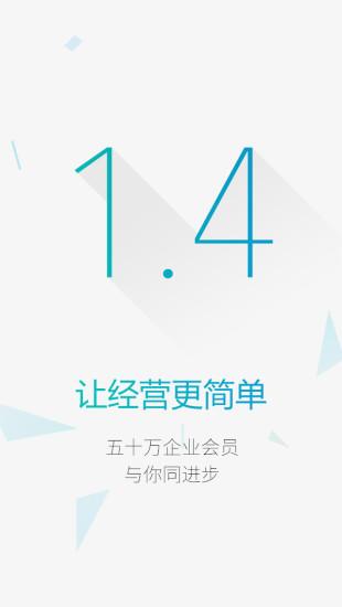 华企帮 V1.4.0 安卓版截图5