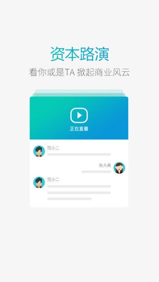 华企帮 V1.4.0 安卓版截图4