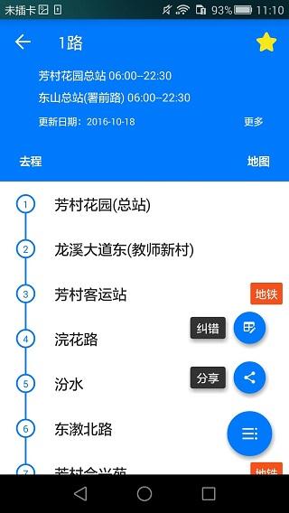 8684公交 V14.3.7 安卓版截图3