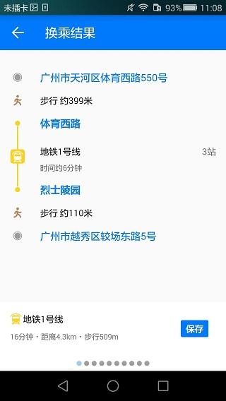 8684公交 V14.3.7 安卓版截图4