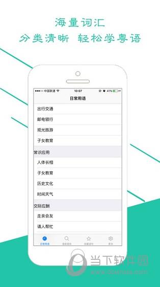 学粤语Pro