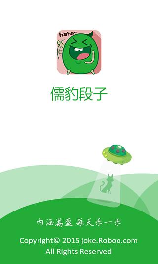 儒豹段子 V3.2 安卓版截图1