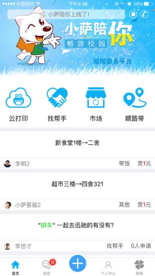 小萨陪你 V2.20.12 安卓版截图1