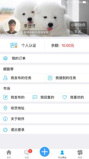 小萨陪你 V2.20.12 安卓版截图5