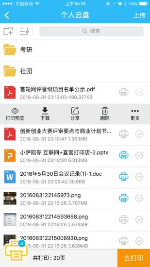 小萨陪你 V2.20.12 安卓版截图3