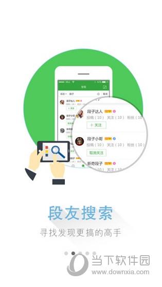 儒豹段子iOS版