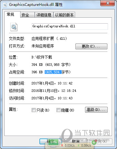 GraphicsCaptureHook.dll
