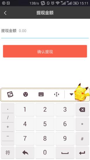 买呗商户端 V2.0.5 安卓版截图3