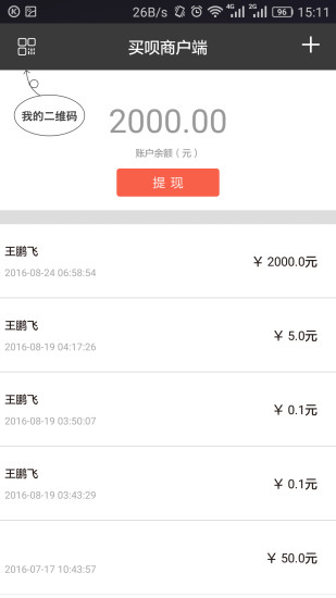 买呗商户端 V2.0.5 安卓版截图2