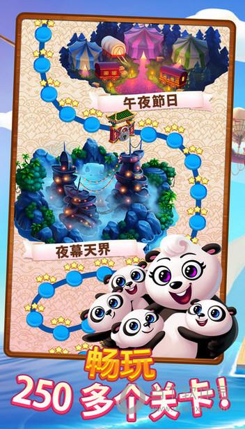 熊猫泡泡龙苹果版