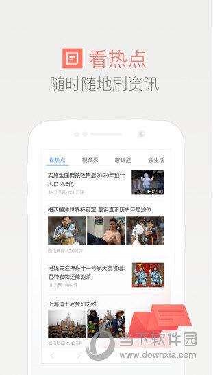 QQ浏览器去广告版