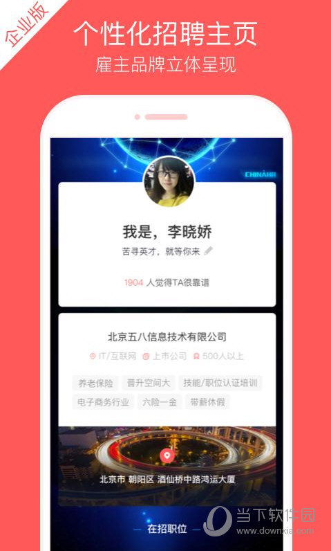 中华英才 V5.6.0 安卓版截图1