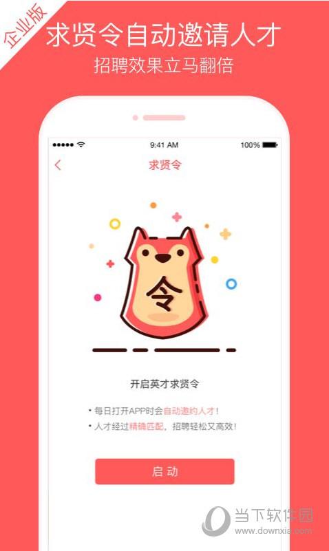 中华英才 V5.6.0 安卓版截图2