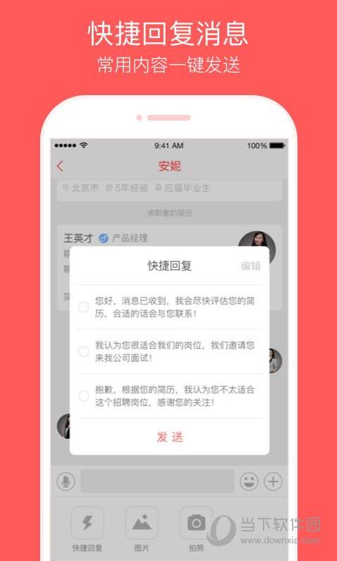 中华英才 V5.6.0 安卓版截图3