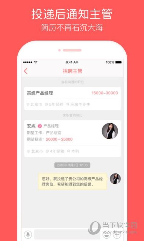 中华英才 V5.6.0 安卓版截图5