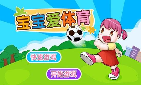宝宝爱体育 V1.4.3.7 安卓版截图1