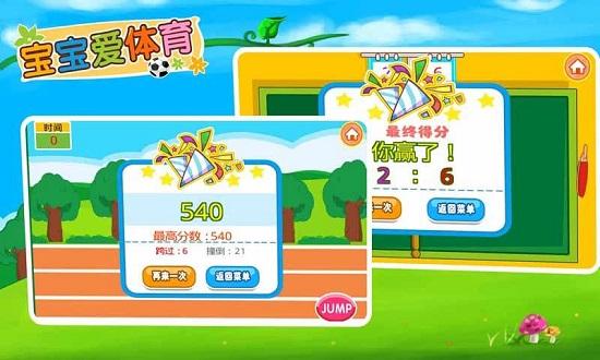 宝宝爱体育 V1.4.3.7 安卓版截图2