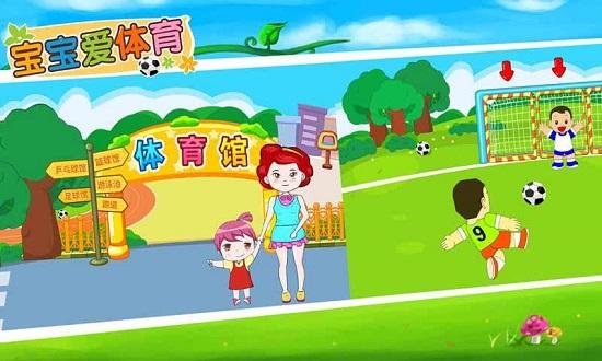 宝宝爱体育 V1.4.3.7 安卓版截图5