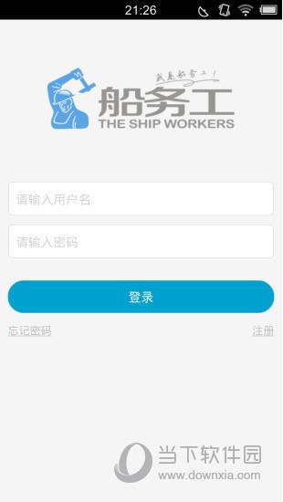 船务工 V3.2 安卓版截图1