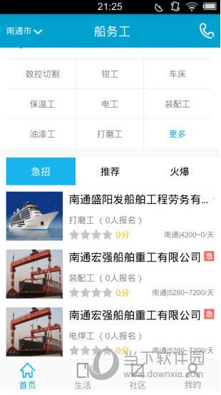 船务工 V3.2 安卓版截图2