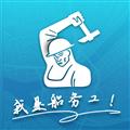 船务工 V3.2 安卓版