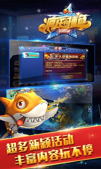 疯狂的捕鱼 V3.5.3 安卓版截图3