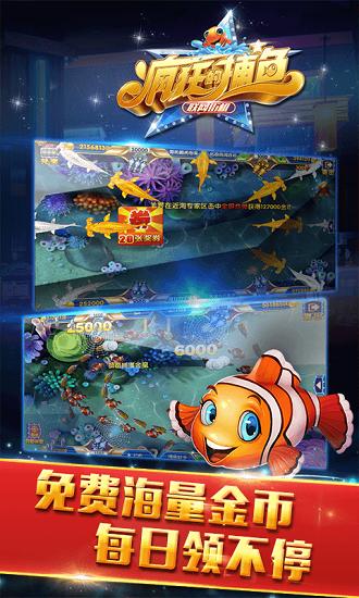 疯狂的捕鱼 V3.5.3 安卓版截图5