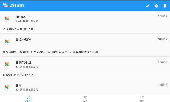 妮哩萌萌清爽版 V8.6 安卓版截图2