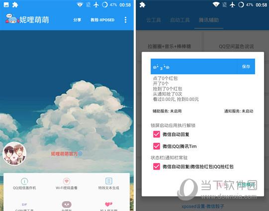 妮哩萌萌清爽版 V8.6 安卓版截图3