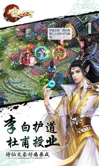 儒道至圣 V1.0.0 安卓版截图4