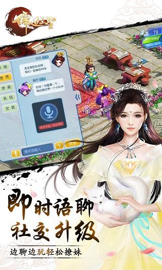 儒道至圣 V1.0.0 安卓版截图5